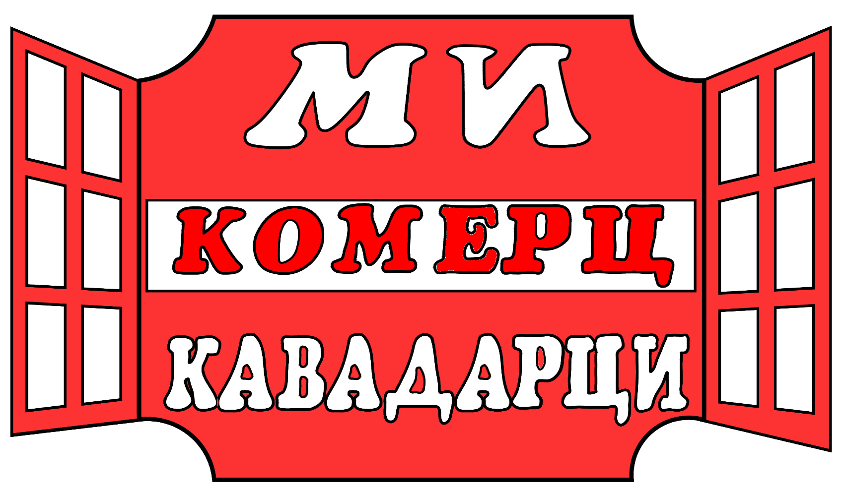 Ми Комерц 2000 Кавадарци